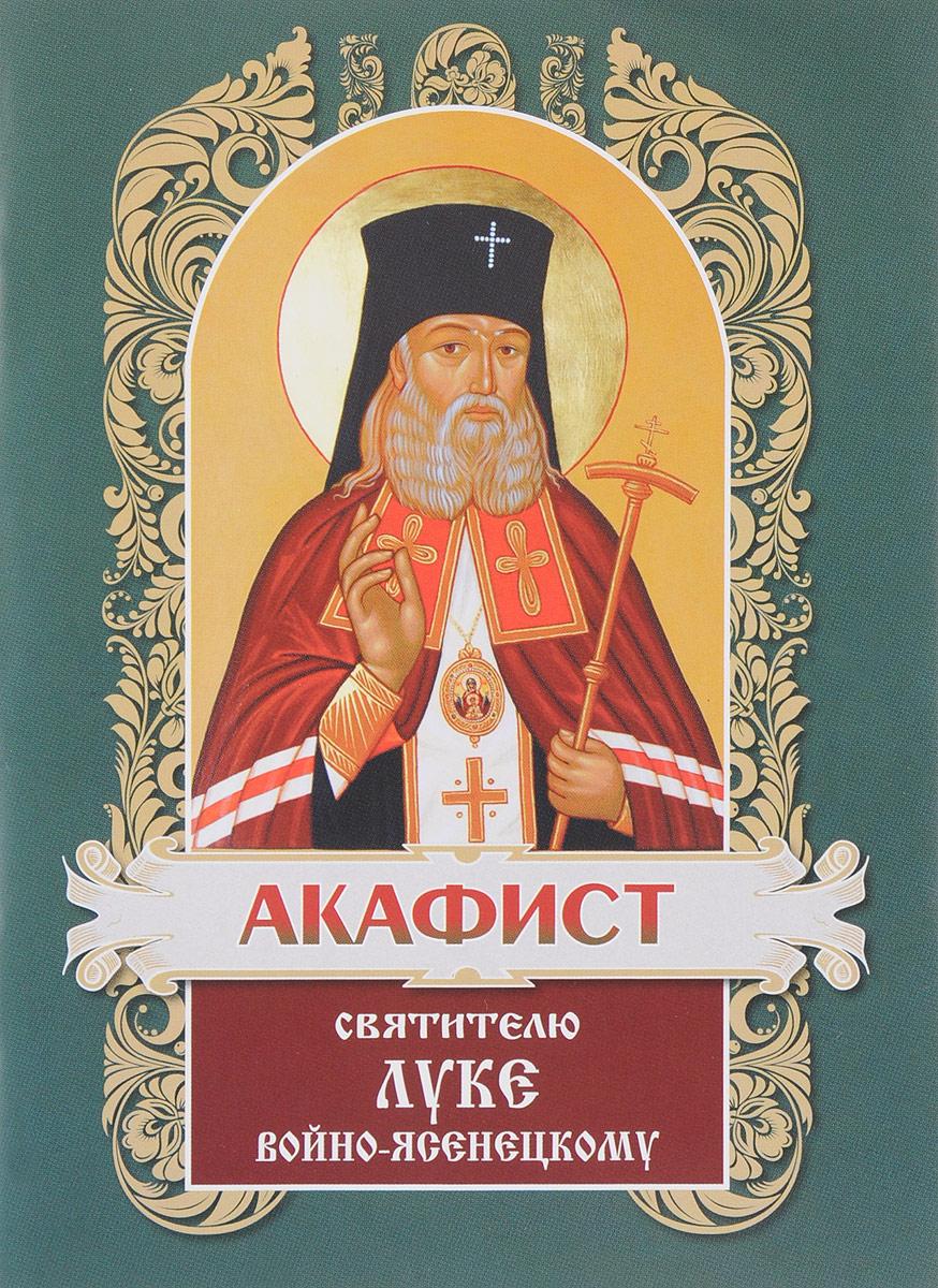 Акафист святителю Луке, архиепископу Симферопольскому и Крымскому акафист святителю христову николаю