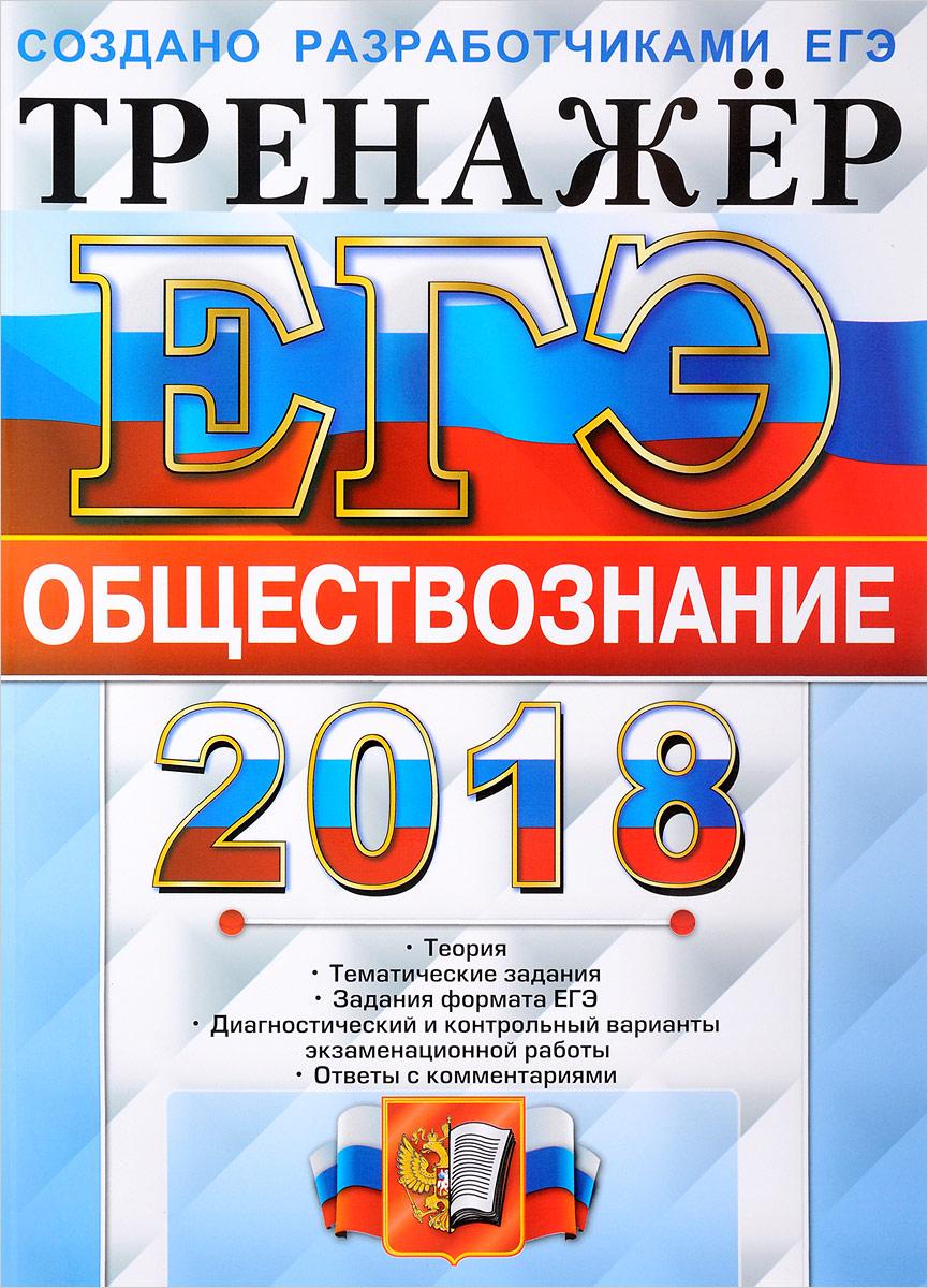 А. Ю. Лазебникова, Е. С. Королькова, Е. Л. Рутковская ЕГЭ 2018. Обществознание. Тренажер