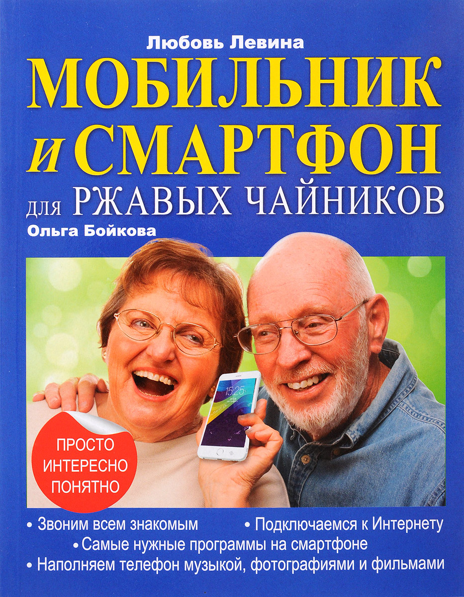 Любовь Левина Мобильник и смартфон для ржавых чайников ISBN: 978-5-17-103732-1