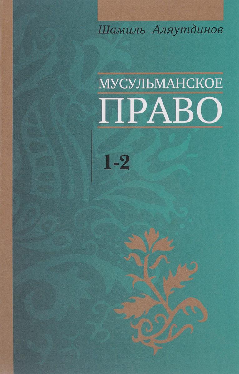 Мусульманское право. 1-2 уровни. Шамиль Аляутдинов