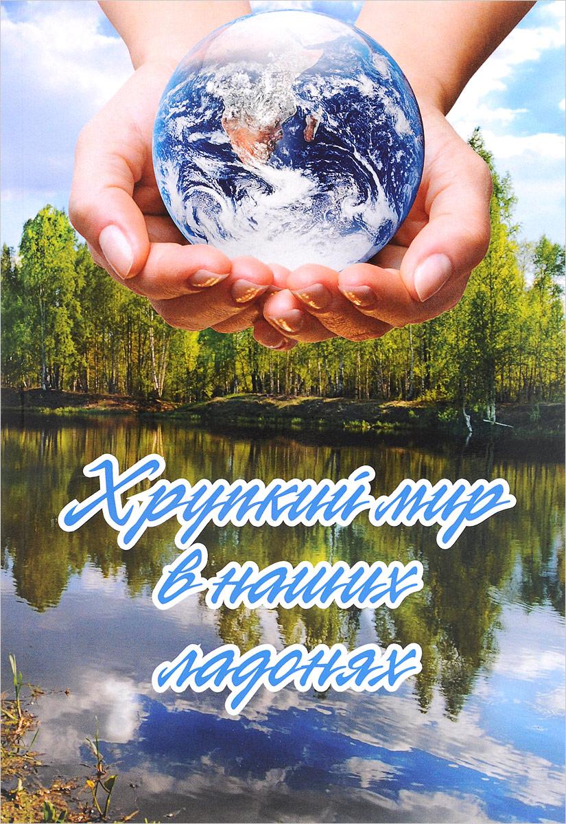 Купить Хрупкий мир в наших ладонях, Г. В. Самусенко