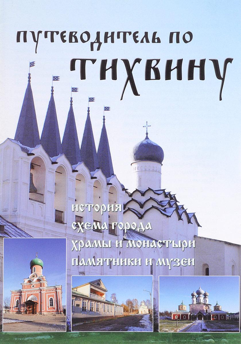 Zakazat.ru: Путеводитель по Тихвину