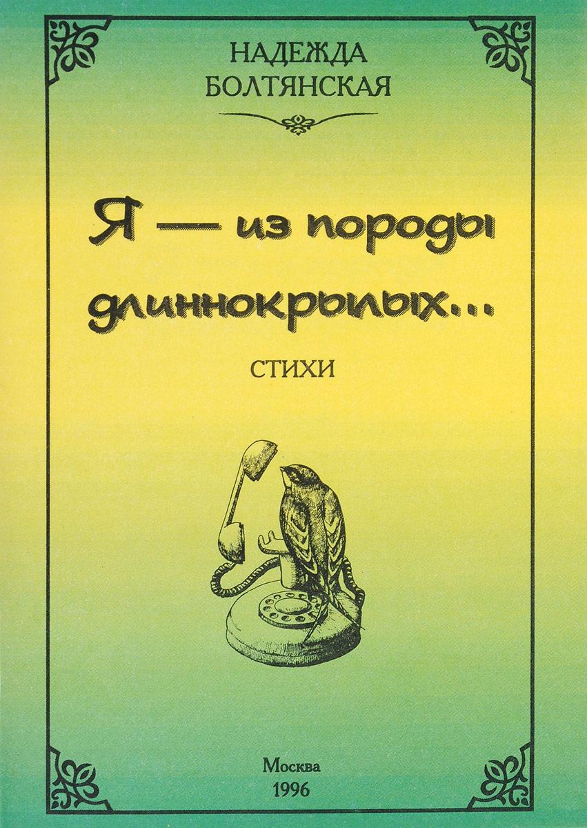 Надежда Болтянская Я - из породы длиннокрылых... породы коз молочного направления