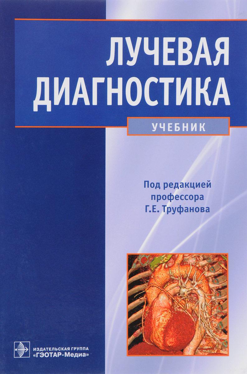 купить Лучевая диагностика. Учебник по цене 2629 рублей