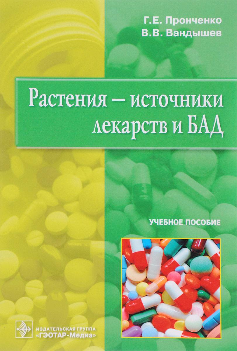 Растения-источники лекарств и БАД. Учебное пособие