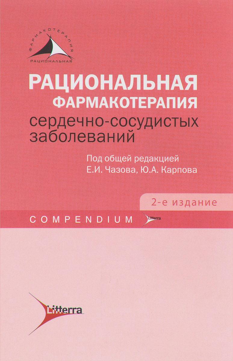 Рациональная фармакотерапия сердечно-сосудистых заболеваний. Compendium ISBN: 978-5-4235-0243-0 compendium