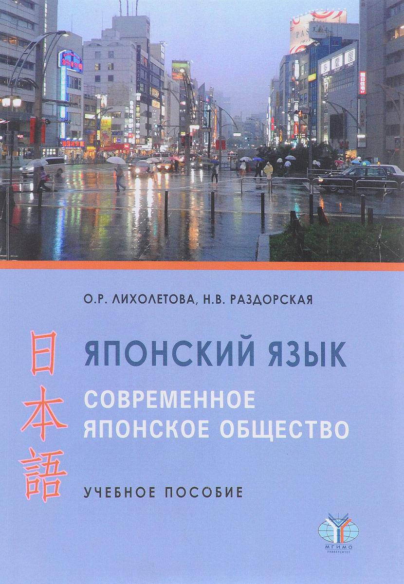 Японский язык. Современное японское общество. Учебное пособие