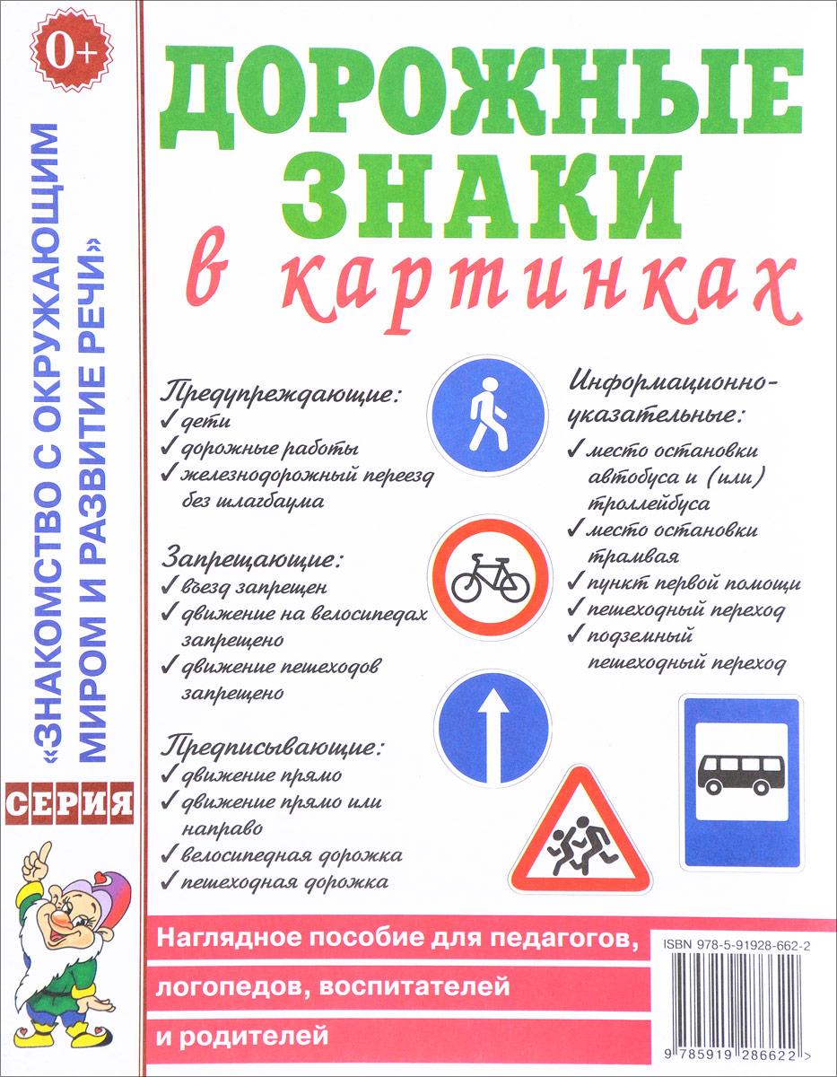 Дорожные знаки в картинках. Наглядное пособие съедобный алфавит наглядное пособие