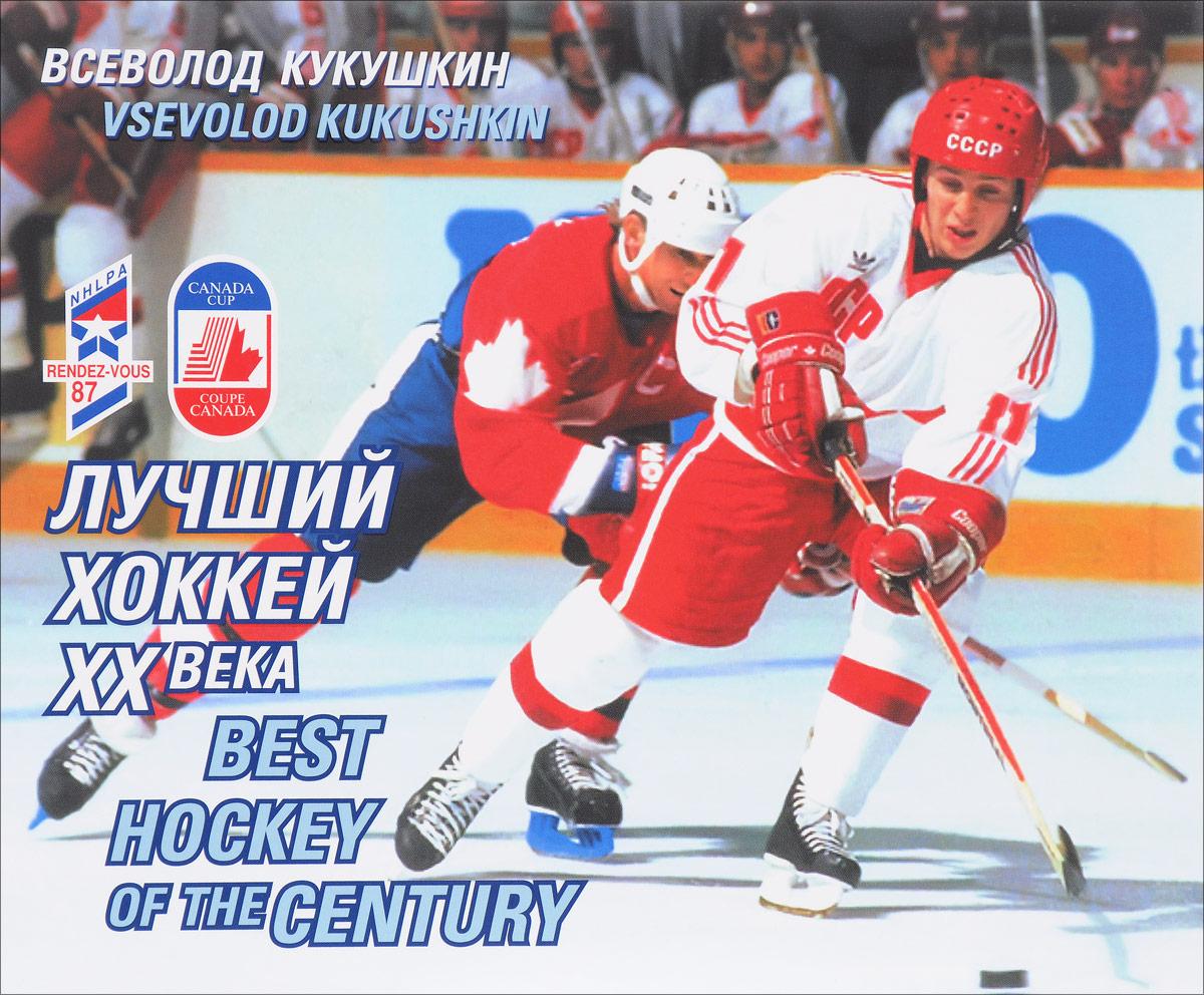 Лучший хоккей ХХ века / Best Hocket of the Century. Всеволод Кукушкин