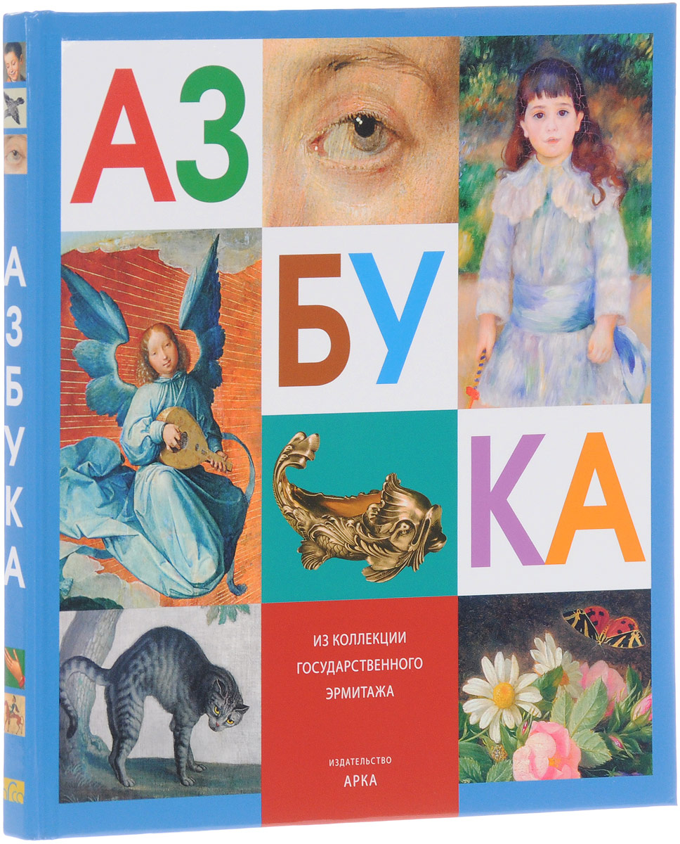 Азбука из коллекции Государственного Эрмитажа издательство аст азбука электроники