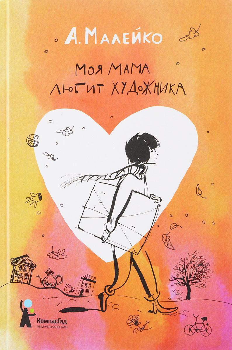Рецензия на книгу Моя мама любит художника