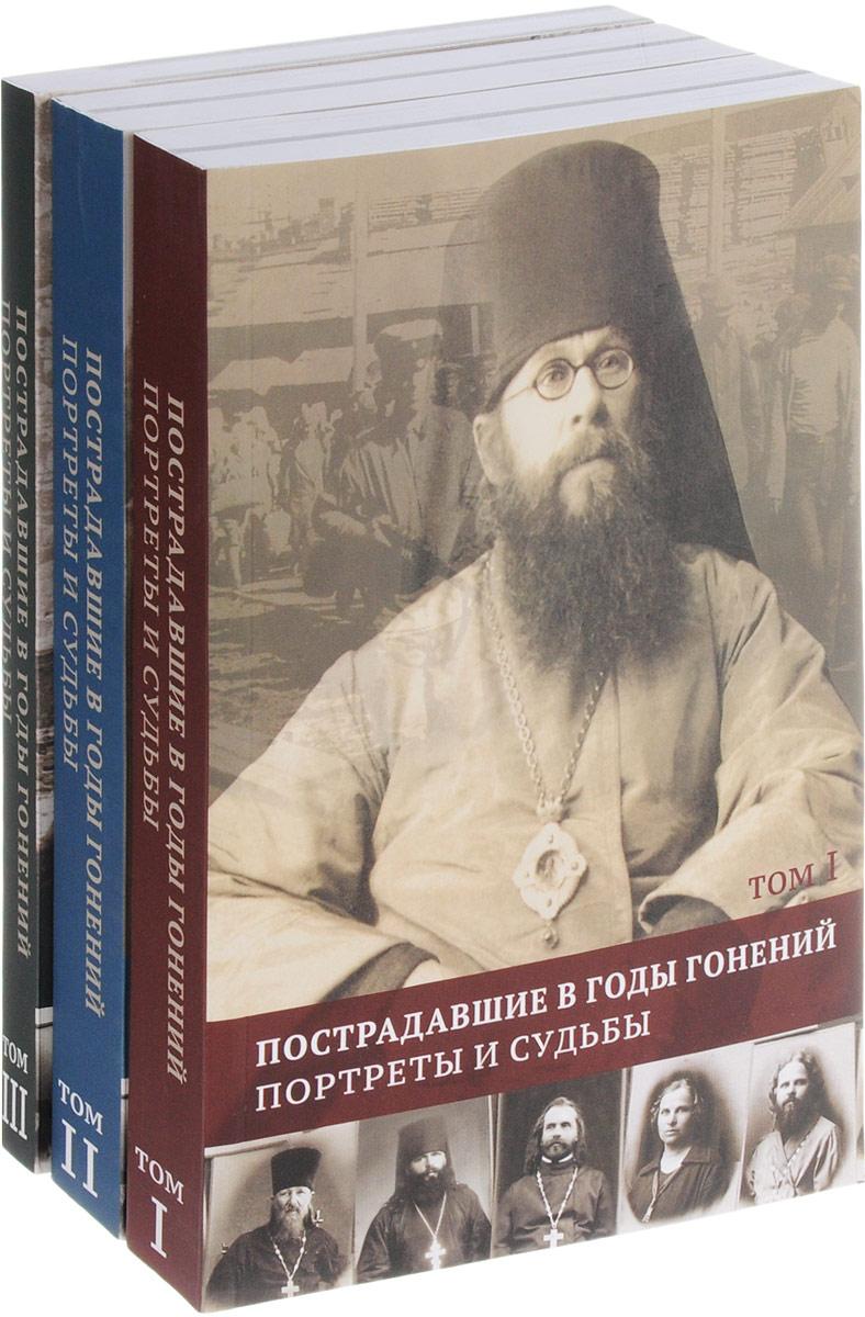 Zakazat.ru: Пострадавшие в годы гонений. Портреты и судьбы. В 3 томах (комплект из 3 книг)