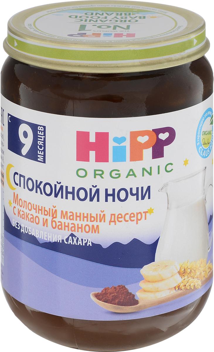 Hipp пюре Спокойной ночи, молочный манный десерт с какао и бананом, с 9 месяцев, 190 г9062300133124Пюре Hipp Спокойной ночи рекомендуется в качестве питательного ужина для деток от 9 месяцев.Продукт полностью готов к употреблению. Десерт можно употреблять в пищу как в холодном, так и в теплом виде. В состав входят кальций и витамины В1, A, D.