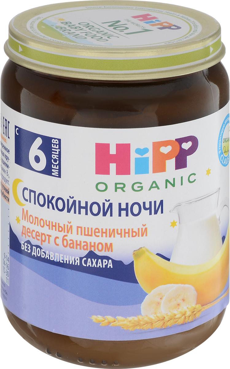 Hipp пюре Спокойной ночи, молочный пшеничный десерт с бананом, с 6 месяцев, 190 г hipp спокойной ночи молочный рисовый десерт с бананом 6 мес 190 г