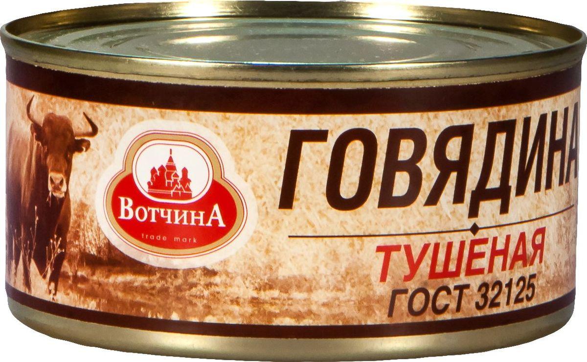 Вотчина Говядина тушеная высший сорт ГОСТ, 325 г золотой резерв барс свинина тушеная высший сорт 325 г