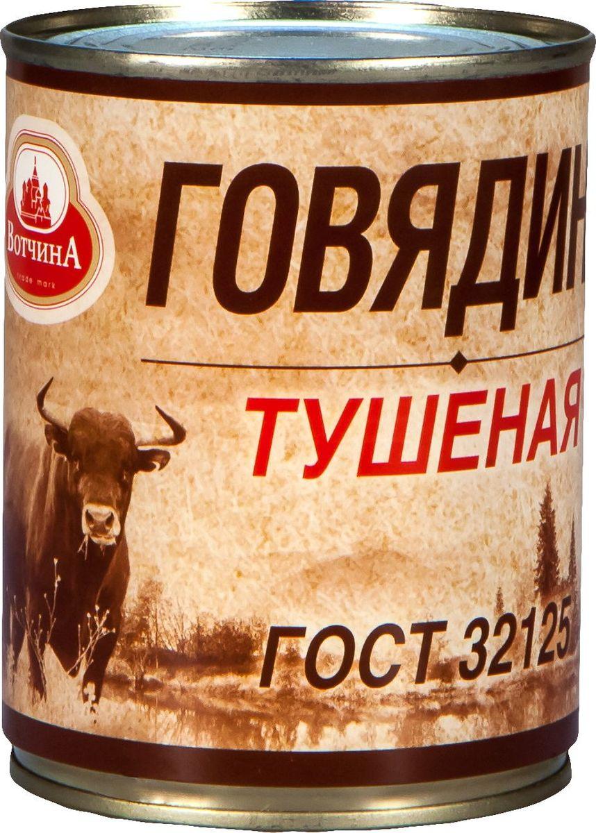 Вотчина Говядина тушеная высший сорт ГОСТ, 338 г троицкий консервный комбинат говядина тушеная 338 г