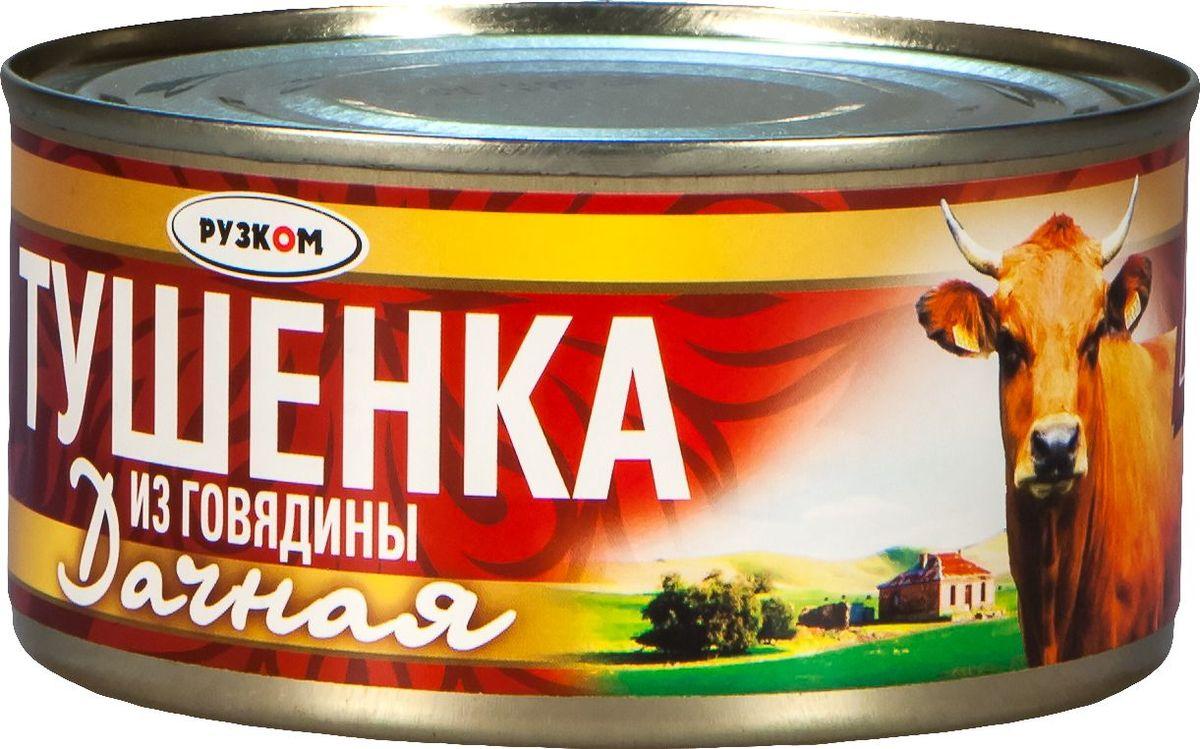 Рузком Тушенка из говядины Дачная ТУ, 338 г4606411013606Тушенка из говядины Дачная.