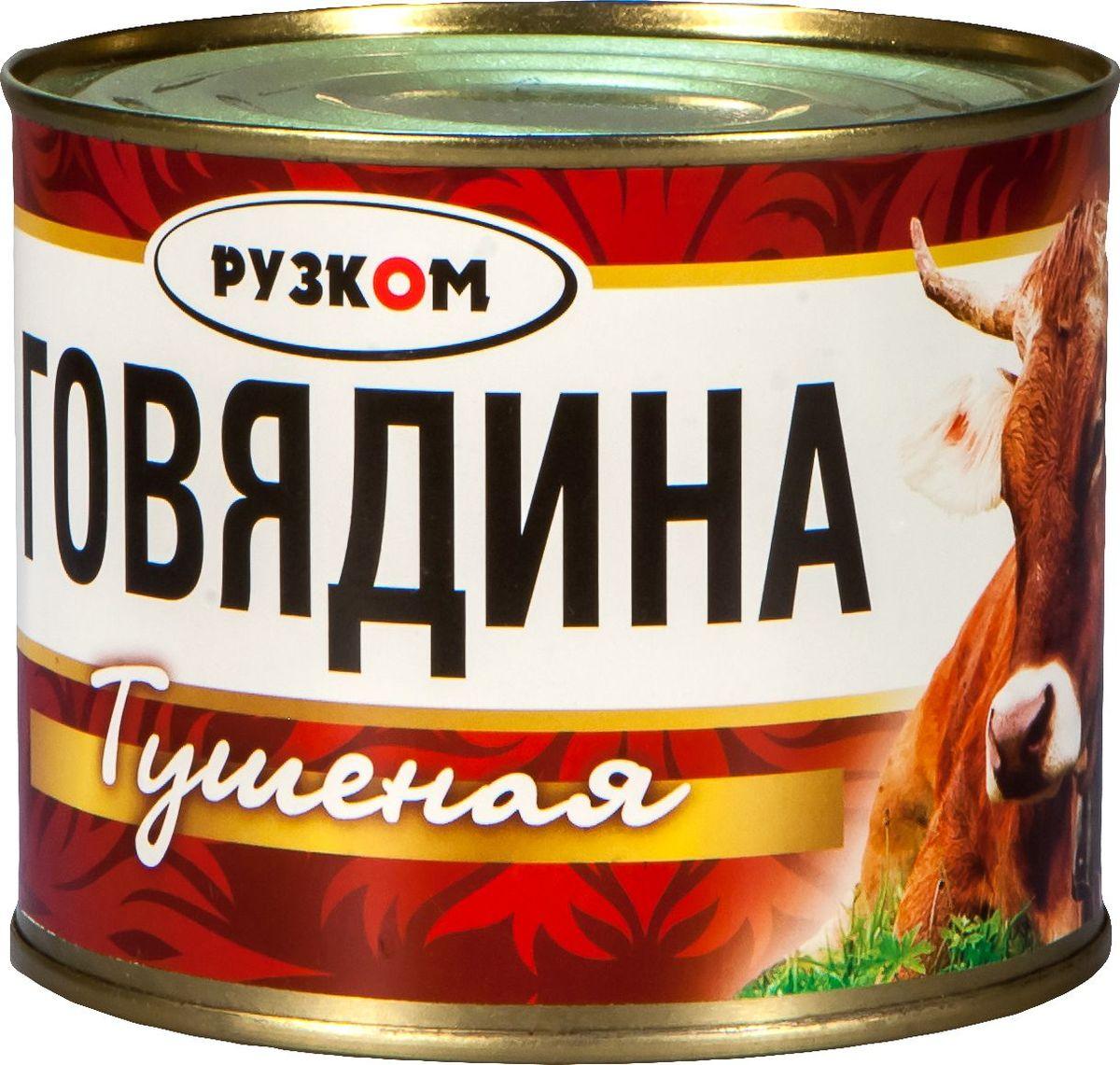 Рузком Говядина тушеная высший сорт ГОСТ, 525 г троицкий консервный комбинат говядина тушеная 338 г