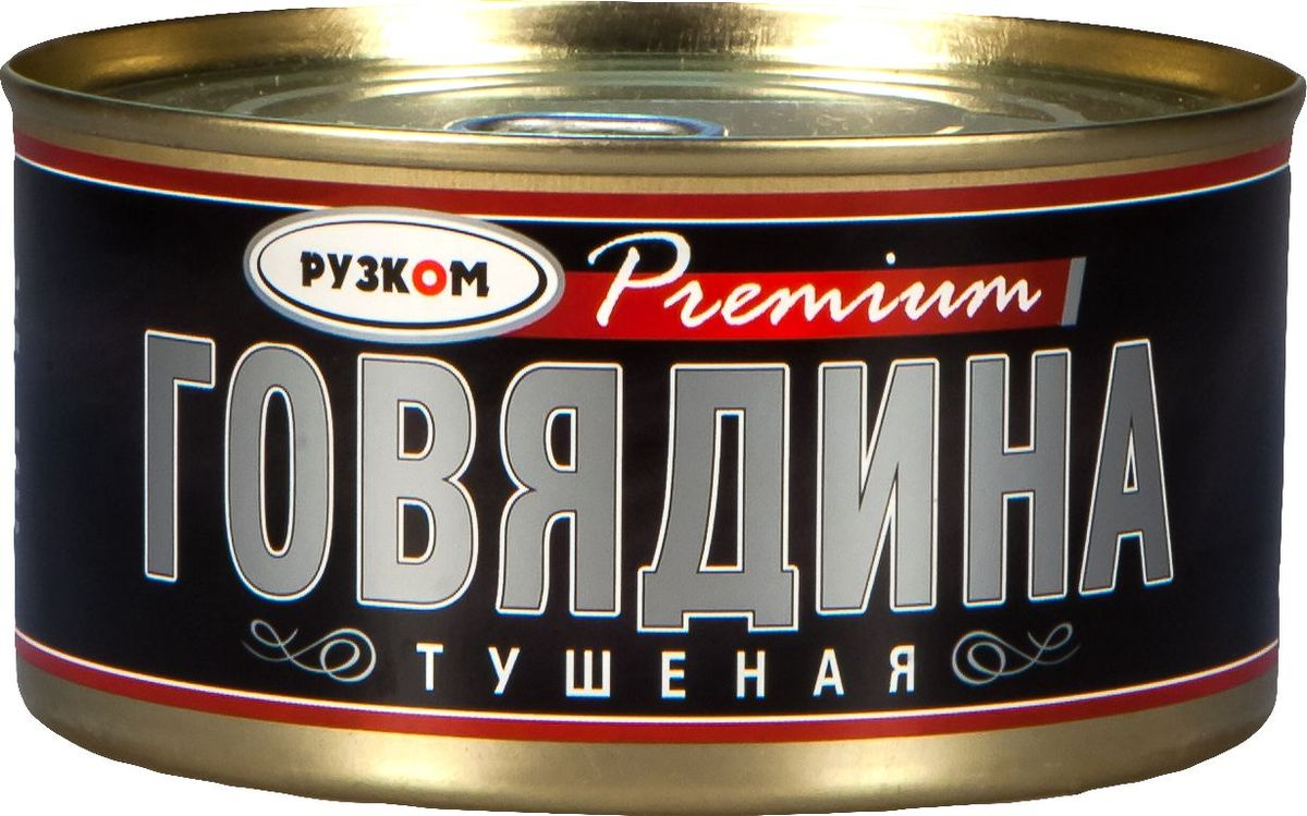 Рузком Премиум Говядина тушеная высший сорт ГОСТ, 325 г дачник свинина тушеная гост эконом высший сорт 325 г