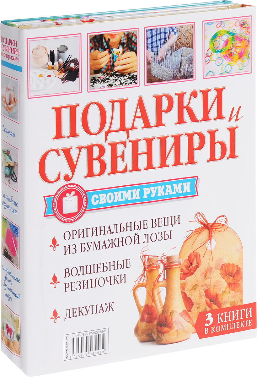 Антонина Елисеева Подарки и сувениры своими руками (комплект из 3 книг) сувениры