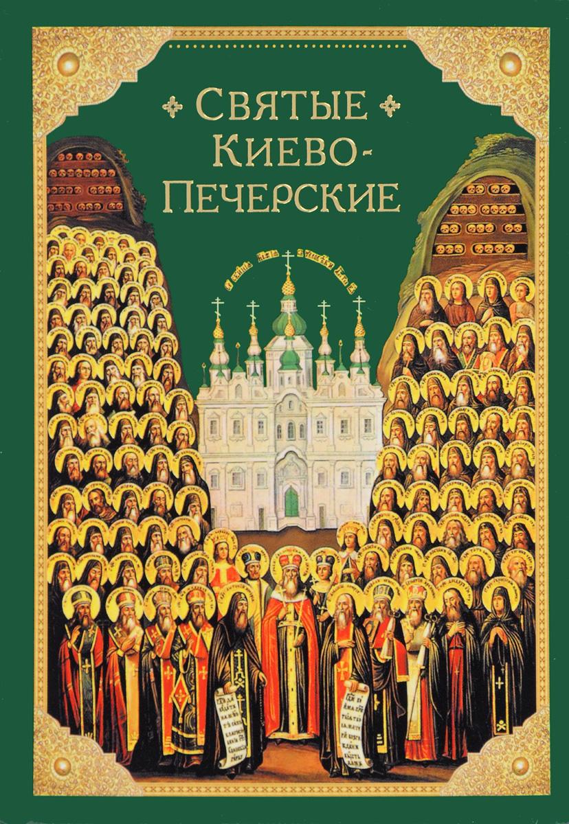 Святые Киево-Печерские отсутствует святые киево печерские