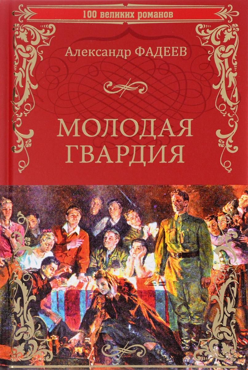 Александр Фадеев Молодая гвардия