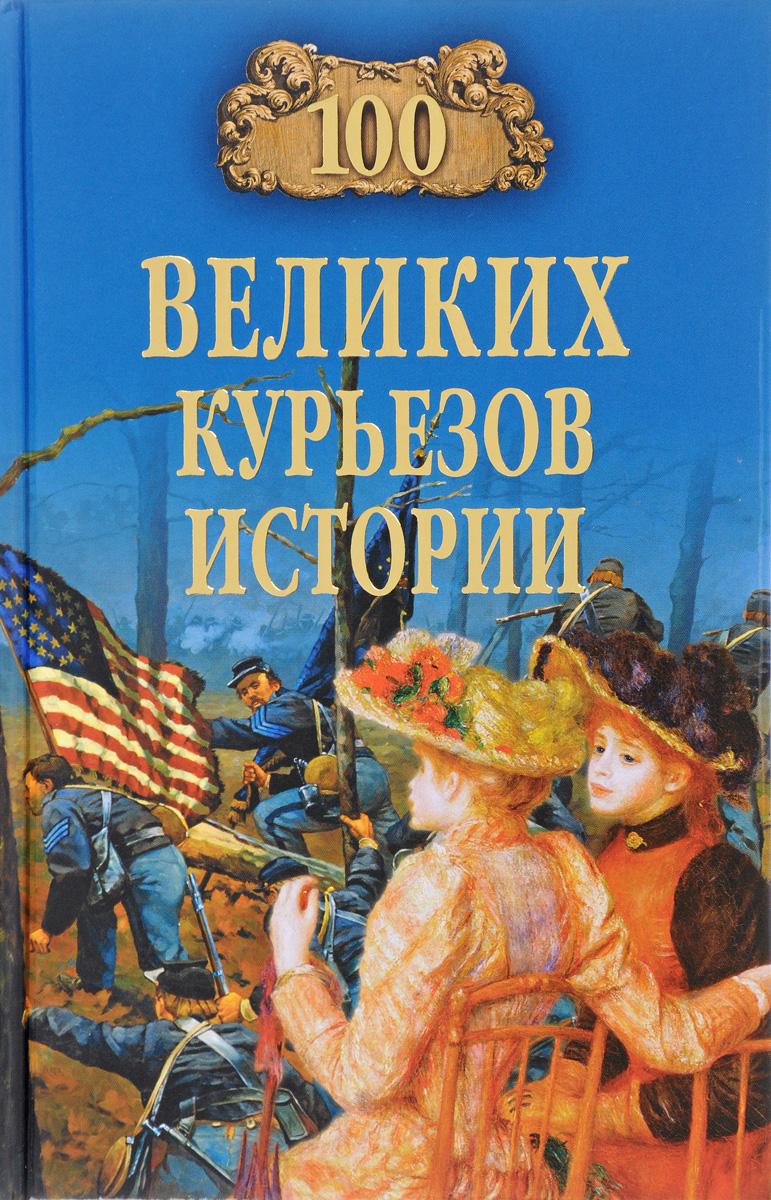 100 великих курьезов истории. В. Веденеев, Н. Николаев