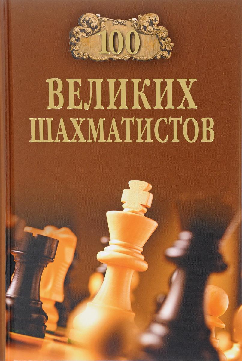 А. Ю. Иванов 100 великих шахматистов книга мастеров