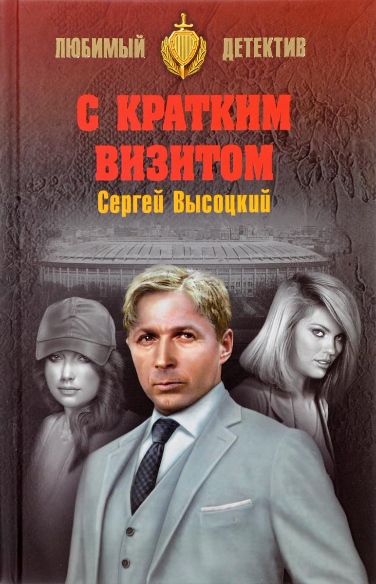 Сергей Высоцкий С кратким визитом в корнилов убийство в ворсхотене