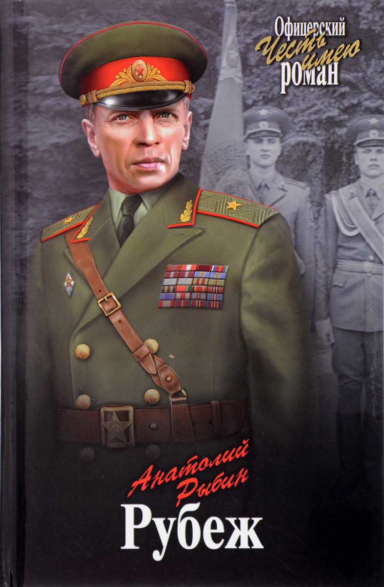 Анатолий Рыбин Рубеж анатолий арсеньев свободные миры змеиные войны