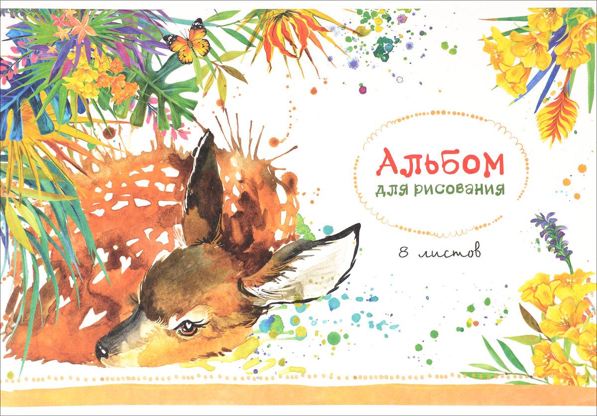 ArtSpace Альбом для рисования Милые акварели 8 листовА08ф_14186_оленёнокАльбом для рисования ArtSpace Милые акварели будет вдохновлять ребенка на творческий процесс.Альбом изготовлен из белоснежной бумаги с яркой обложкой из плотного картона, оформленной изображением олененка. Внутренний блок альбома состоит из 8 листов бумаги. Способ крепления - скрепки.Высокое качество бумаги позволяет рисовать в альбоме карандашами, фломастерами, акварельными и гуашевыми красками.Во время рисования совершенствуются ассоциативное, аналитическое и творческое мышления. Занимаясь изобразительным творчеством, малыш тренирует мелкую моторику рук, становится более усидчивым и спокойным.
