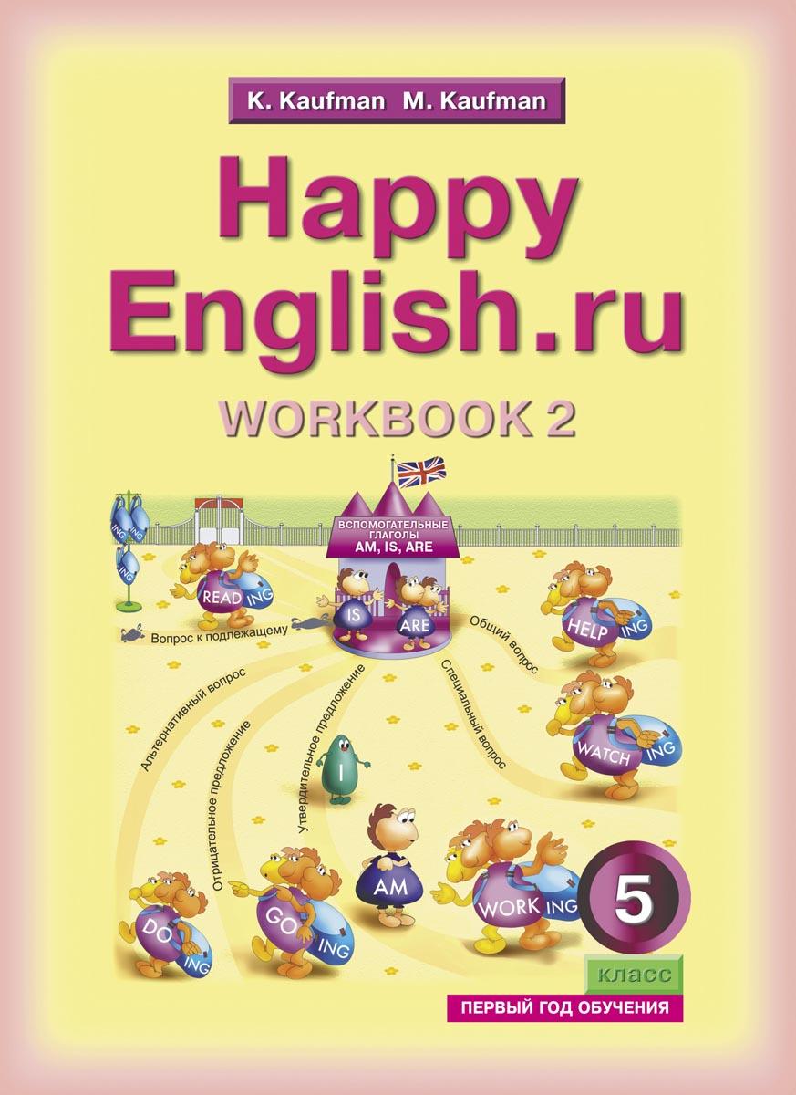 K. Kaufman, M. Kaufman Happy English.ru: Workbook 2 / Английский язык. 5 класс. Рабочая тетрадь №2 стерлигова м если вас решили уволить или как не стать жертвой работодателя