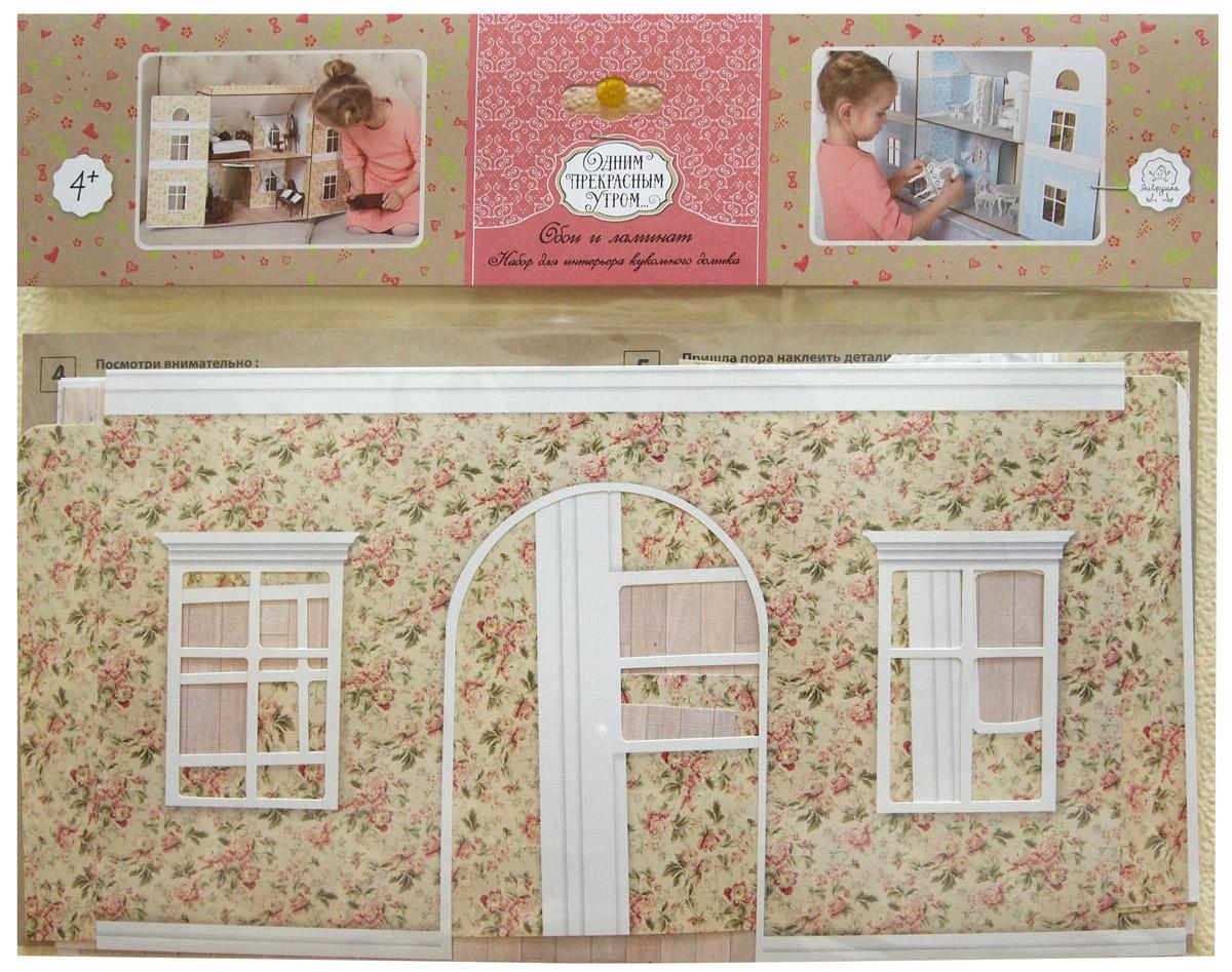 ЯиГрушка Набор для интерьера кукольного домика Обои и ламинат цвет бежевый обои