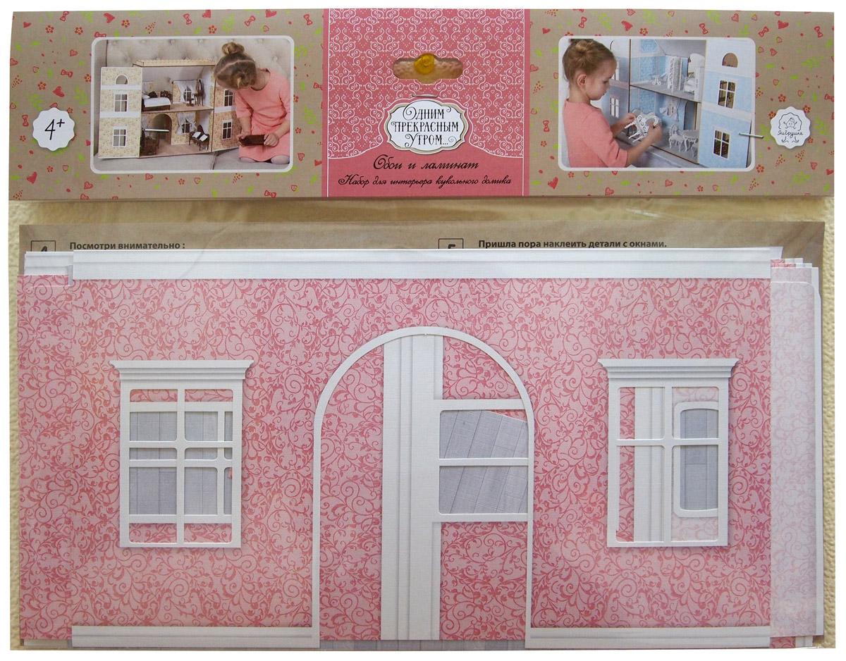 ЯиГрушка Набор для интерьера кукольного домика Обои и ламинат цвет розовый jd коллекция розовый обои для рабочего зеркала