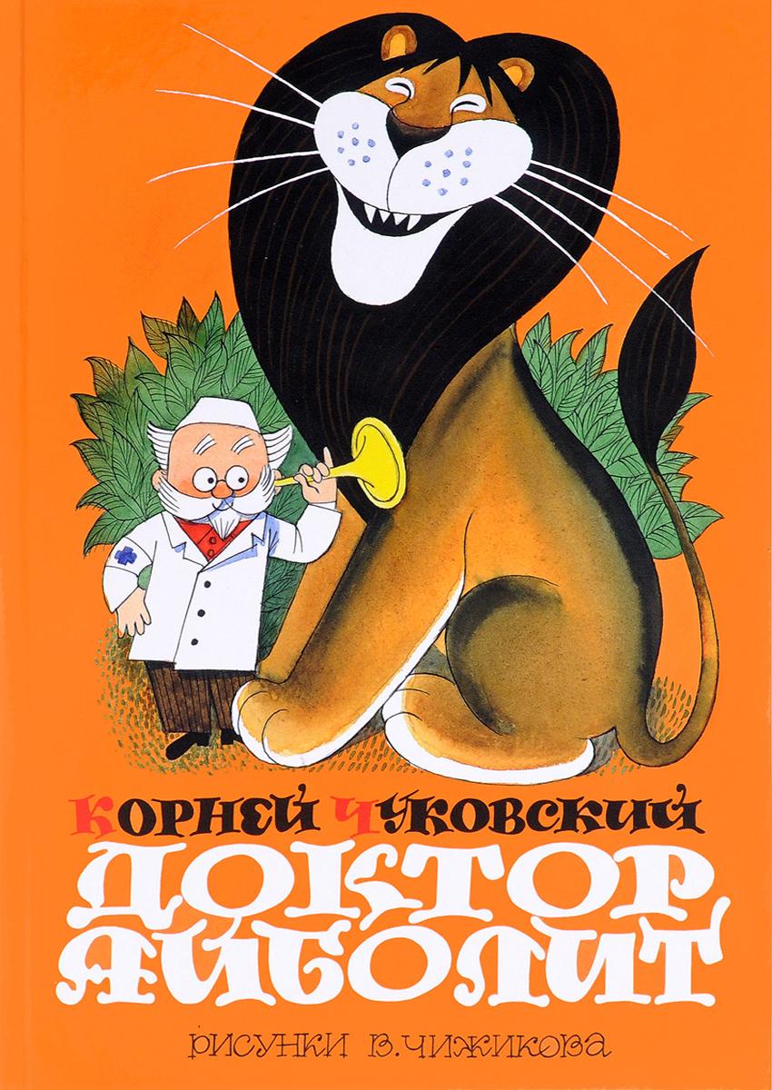 Корней Чуковский Доктор Айболит художественные книги росмэн сказки всё про айболита чуковский к и