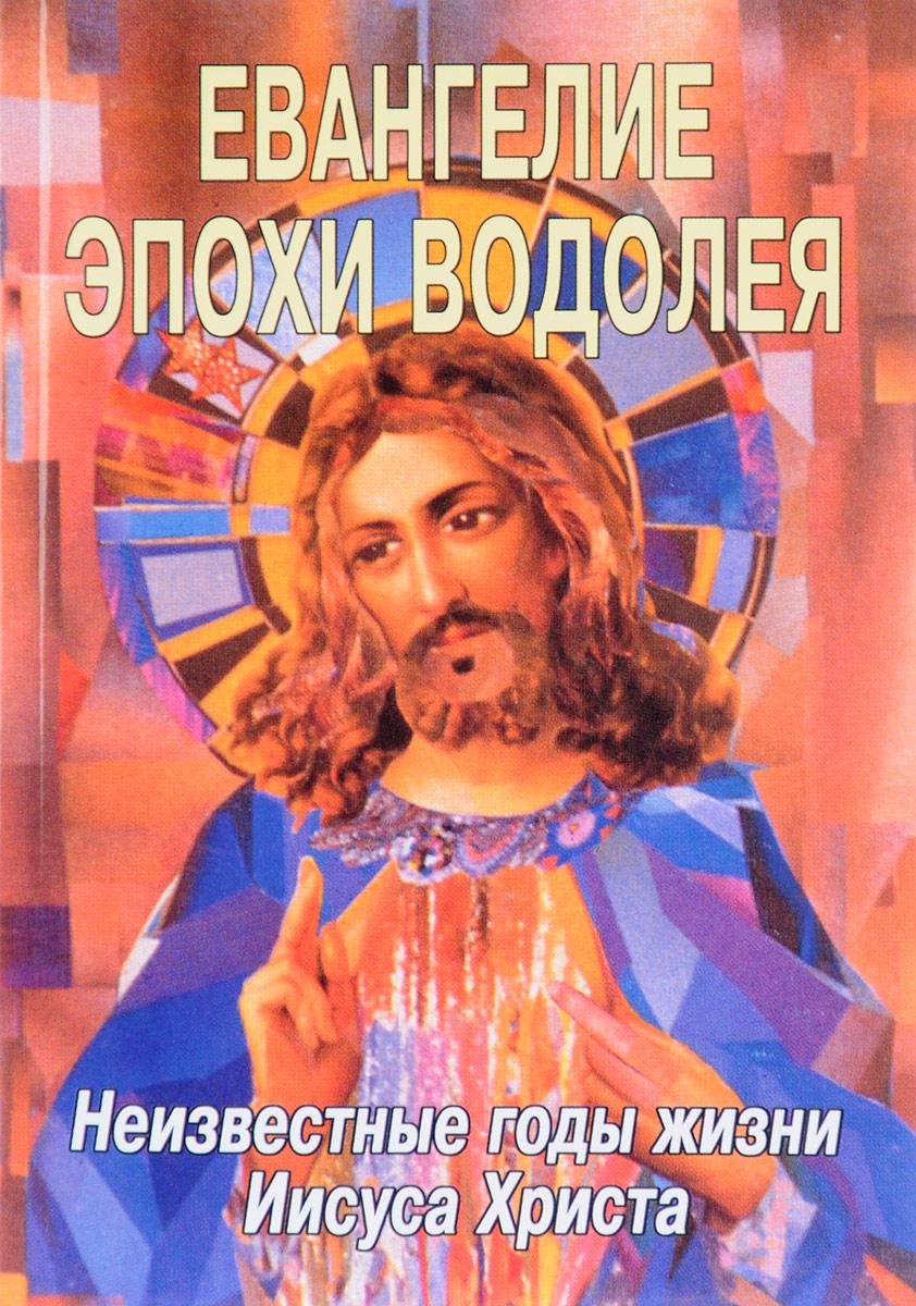 Евангелие эпохи Водолея. Леви Х. Доулинг