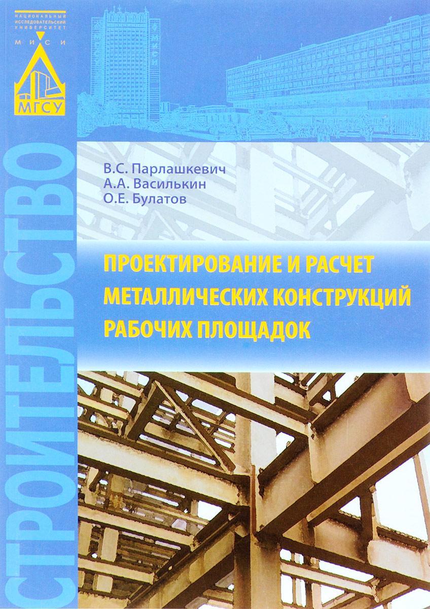 Проектирование и расчет металлических конструкций рабочих площадок. Учебное пособие