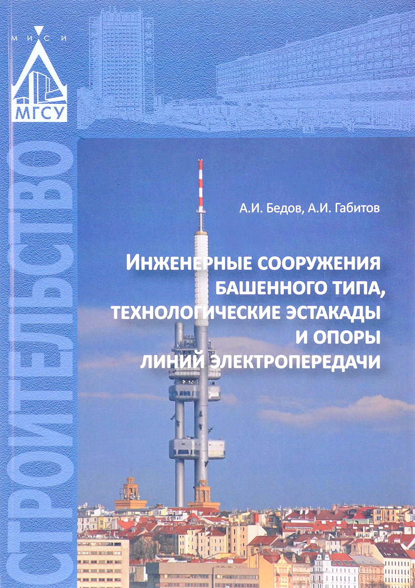 Инженерные сооружения башенного типа, технологические эстакады и опоры линий электропередачи. Учебное пособие