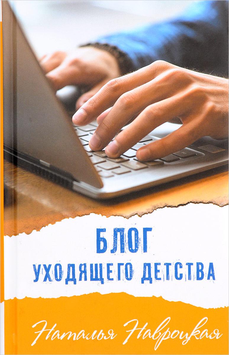 Н. Навроцкая Блог уходящего детства blog