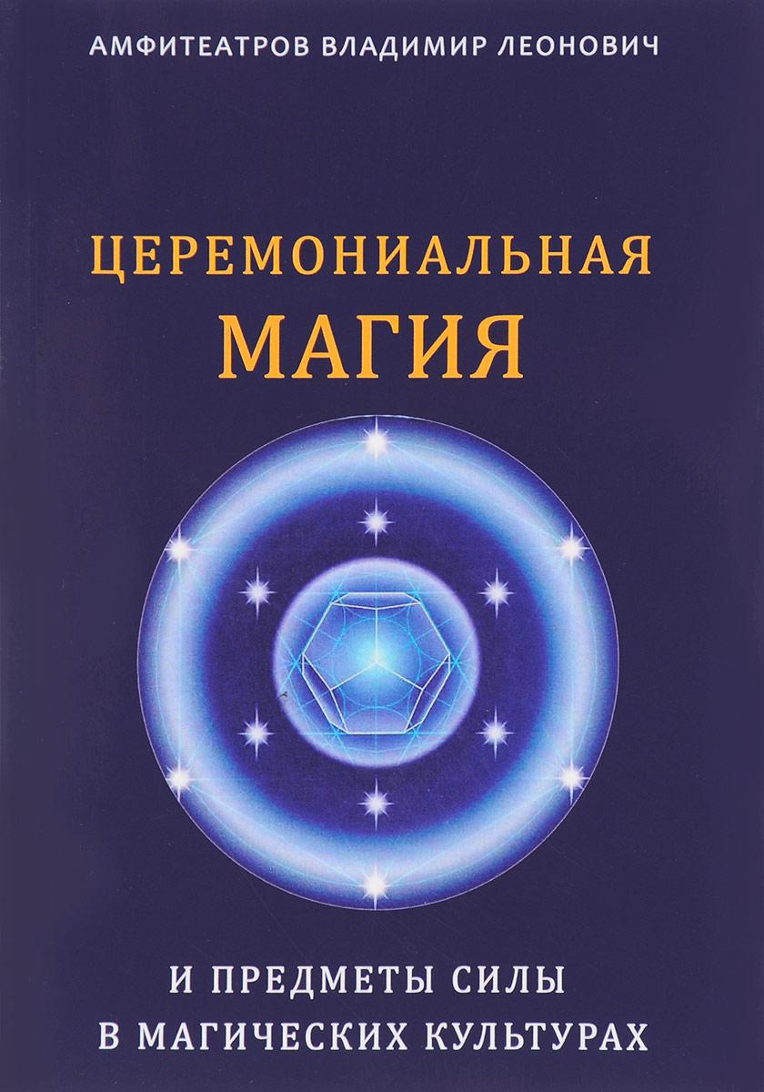 В. Л. Амфитеатров Церемониальная магия и предметы силы в магических культурах амфитеатров в л структура магических операций