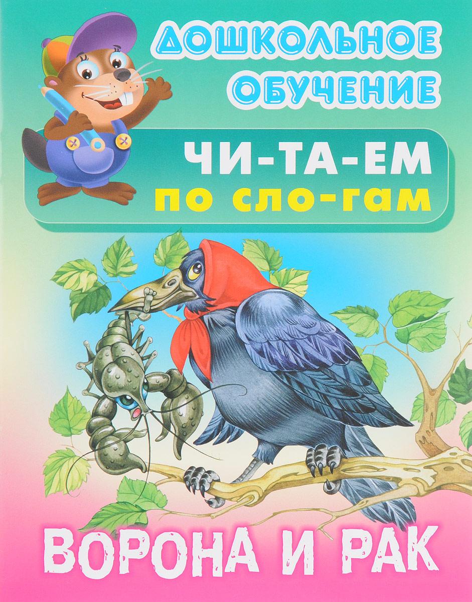 Ворона и рак aknildress ворона 2