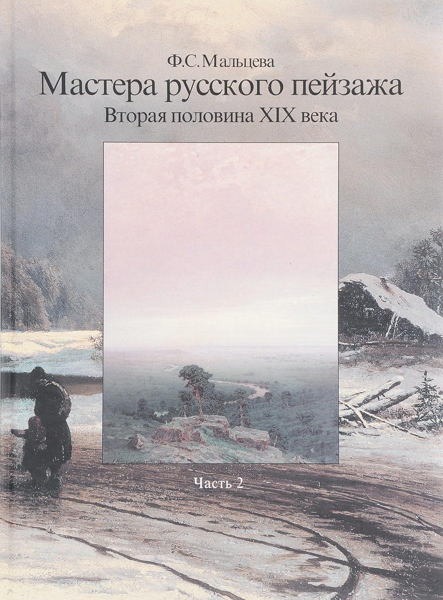 Ф. С. Мальцева Мастера русского пейзажа. Вторая половина ХIХ века. Часть 2