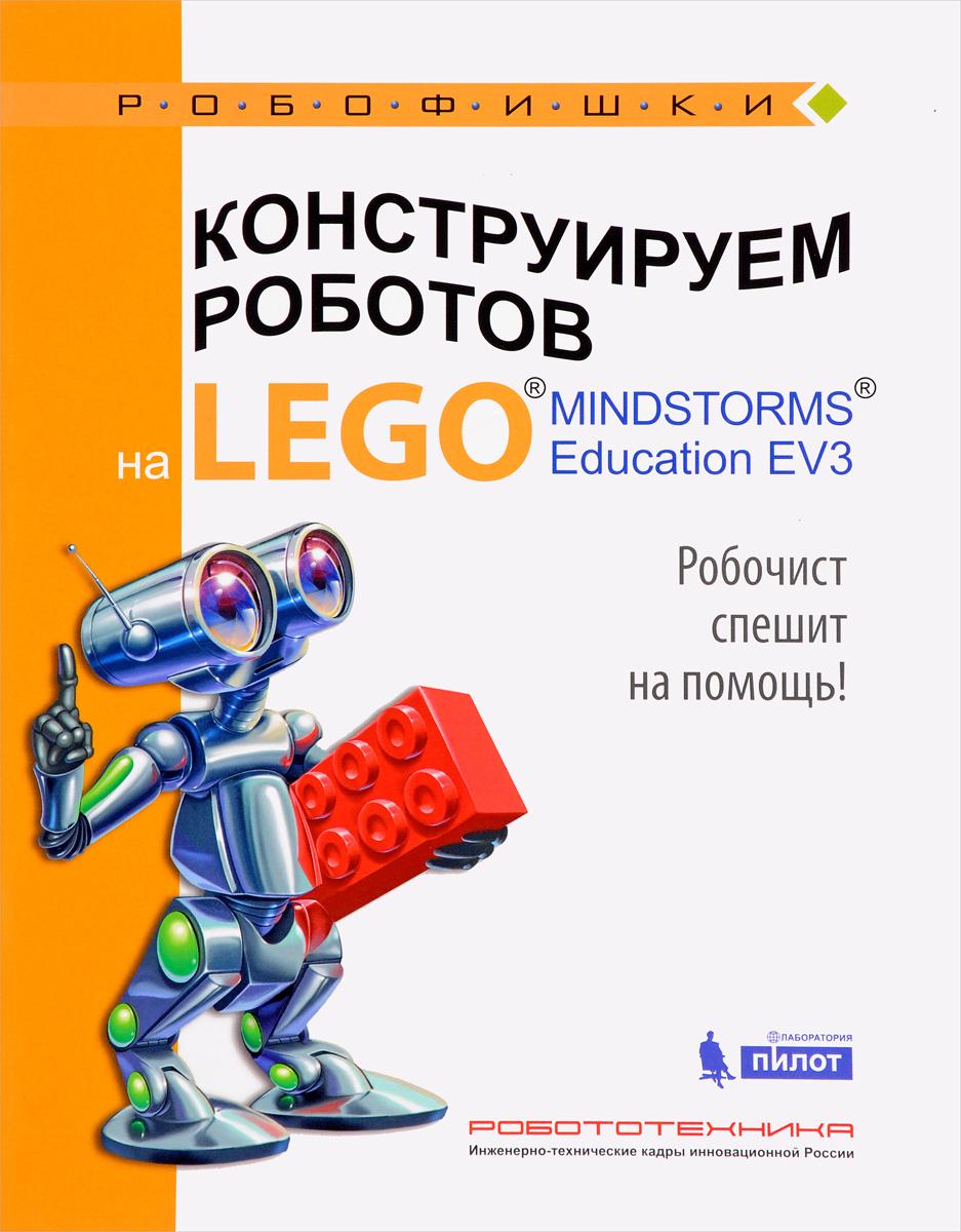 А. А. Валуев Конструируем роботов на Lego Mindstorms Education EV3. Робочист спешит на помощь! lego education 9689 простые механизмы