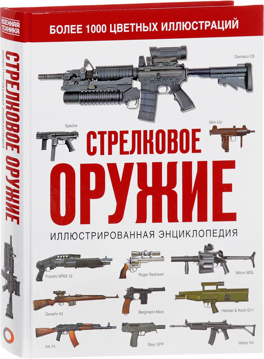 Стрелковое оружие. Иллюстрированная энциклопедия смит вессон 500 магнум