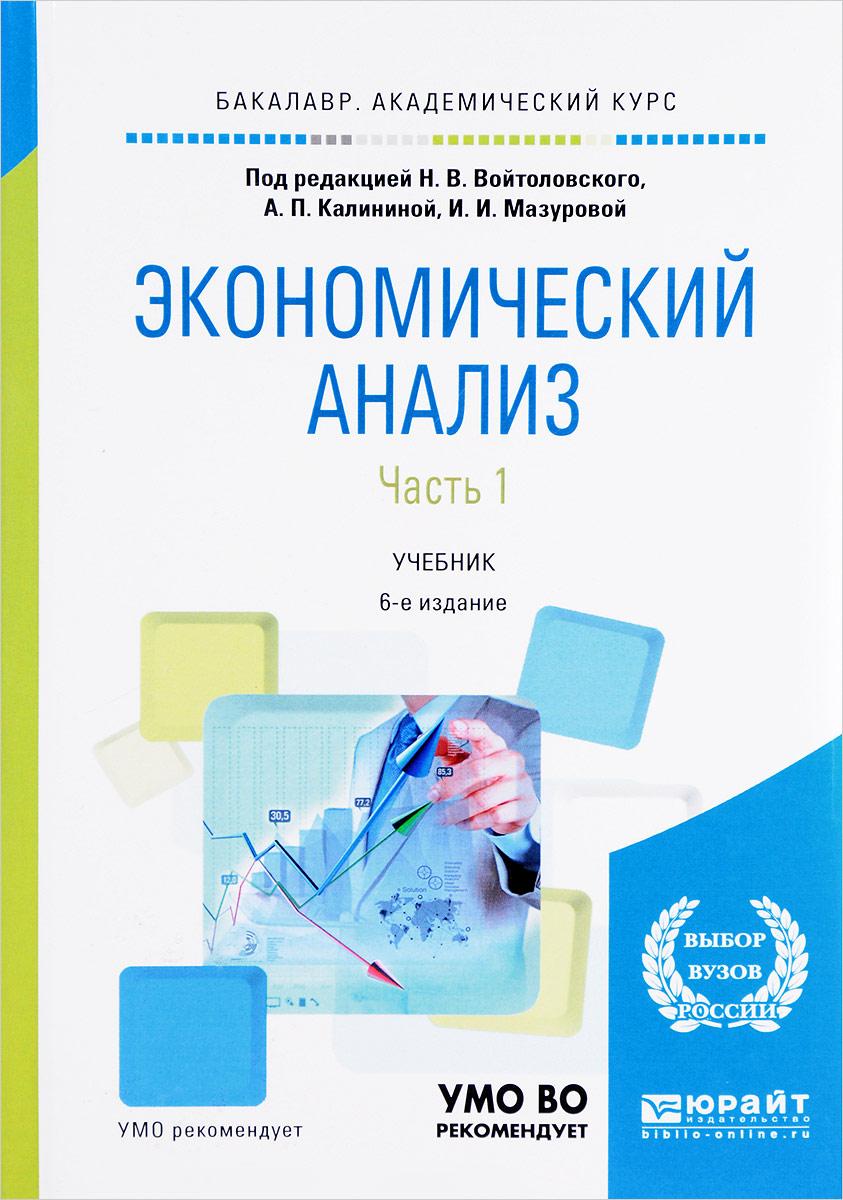 Экономический анализ. Учебник. В 2 частях. Часть 1