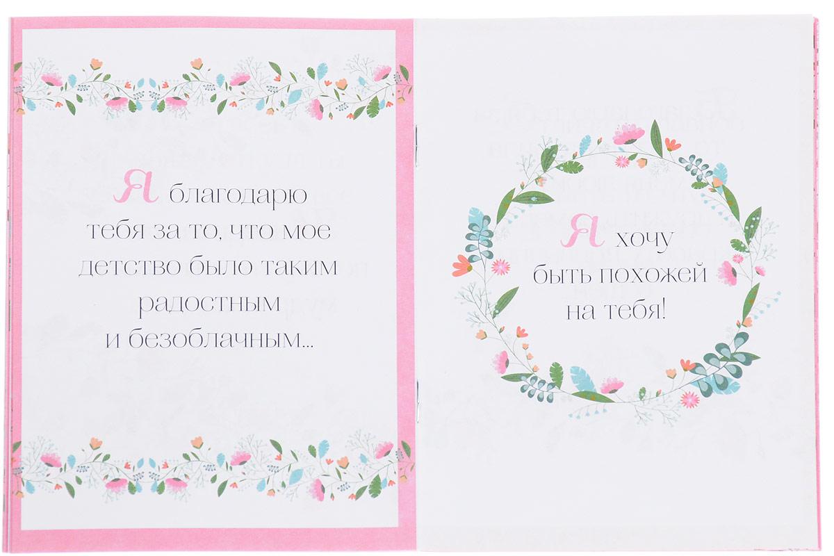 Текст на открытку с цветами для мамы