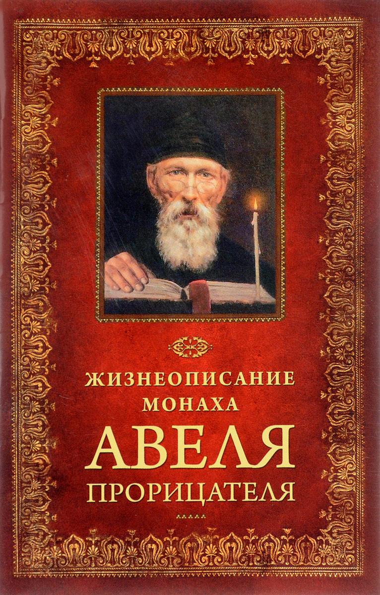 Жизнеописание монаха Авеля Прорицателя каин и авель