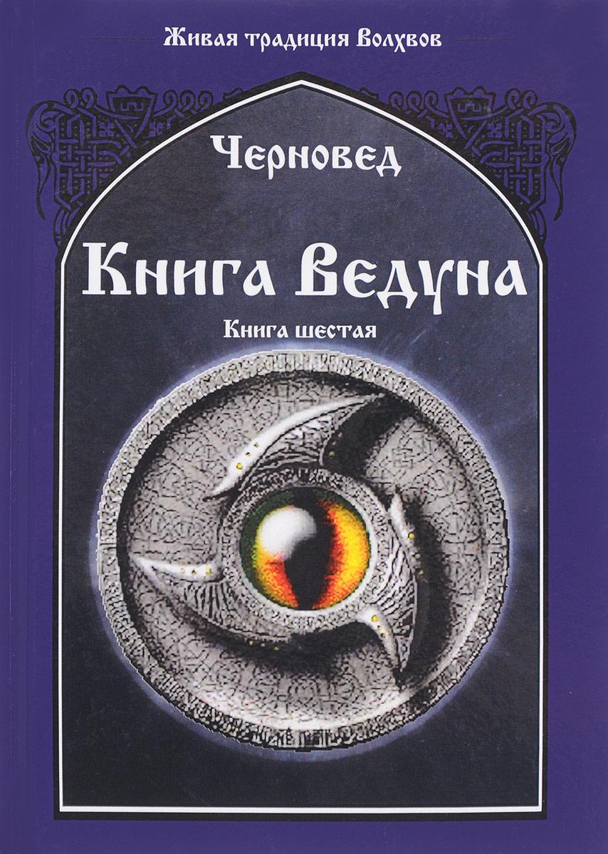 Черновед Книга Ведуна. Книга 6 книга мастеров