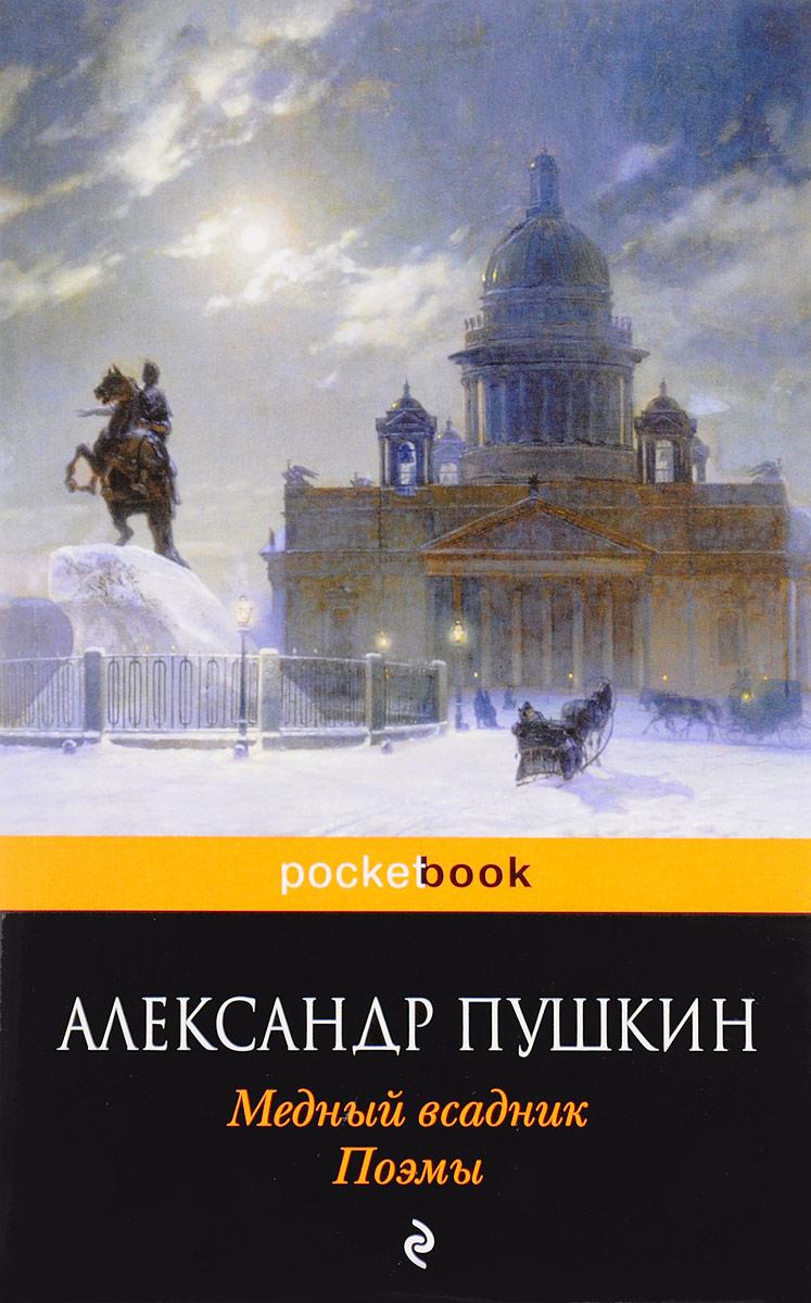 Александр Пушкин Медный всадник. Поэмы александр пушкин поэмы