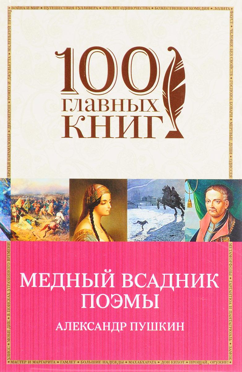 Евгений Онегин  Пушкин Александр скачать книгу бесплатно
